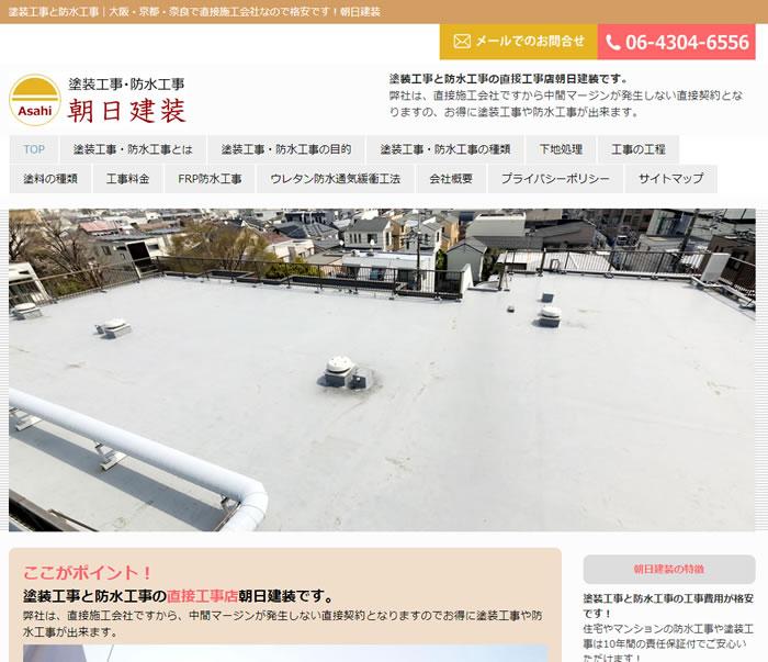 大阪の塗装工事