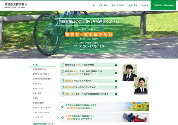 自転車事故相談-大阪